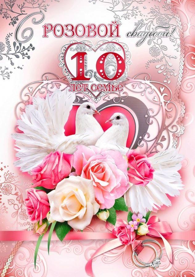 Поздравление с 10 годовщиной свадьбы открытки красивые