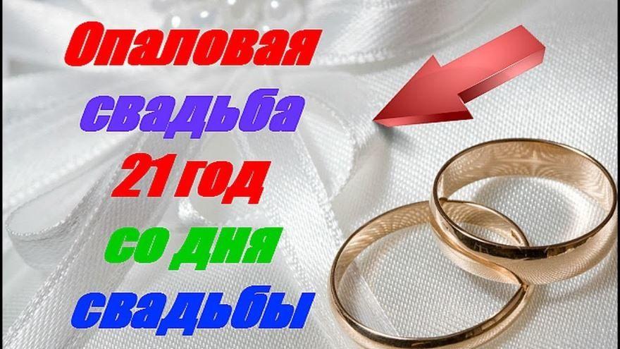 С днем бракосочетания открытки 21 год