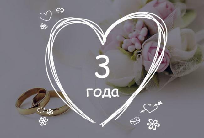 Поздравление 3 года жизни совместной