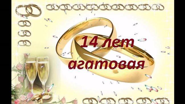 Четырнадцатый год свадьбы