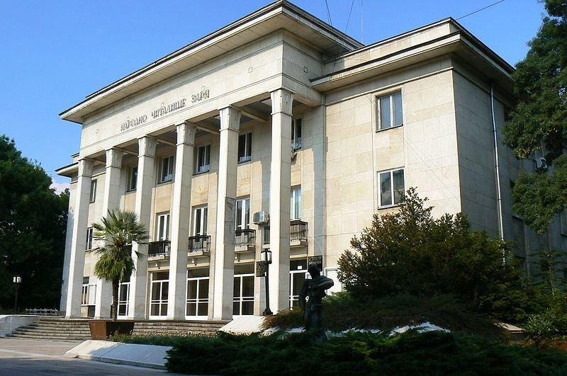 Библиотека город Хасково