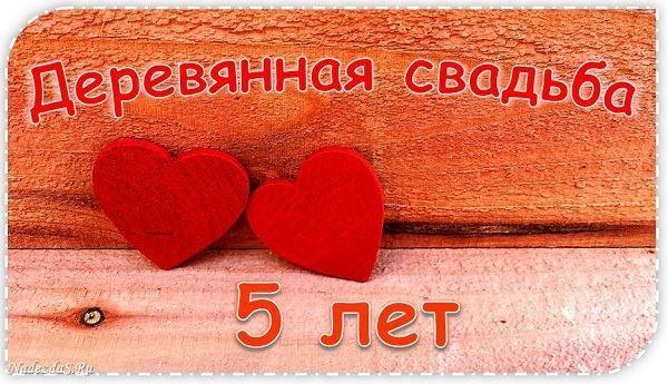 Деревянная свадьба -5 лет