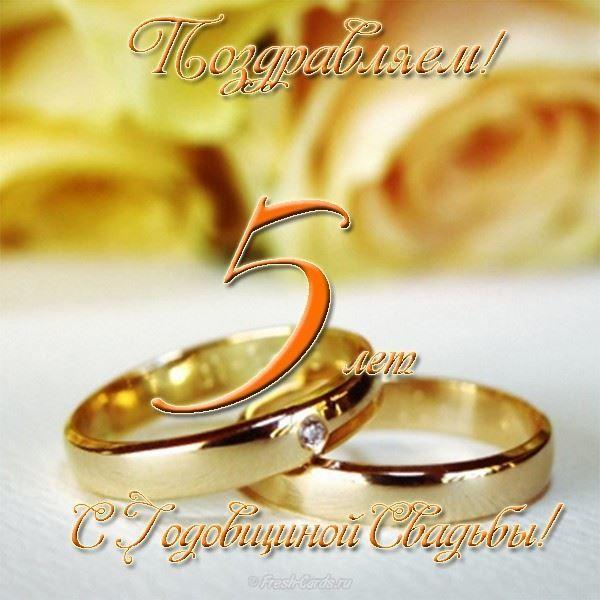 Картинки - поздравление с деревянной свадьбой