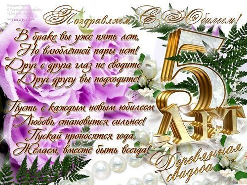 Оригинальное поздравление на годовщину свадьбы 10 лет друзьям