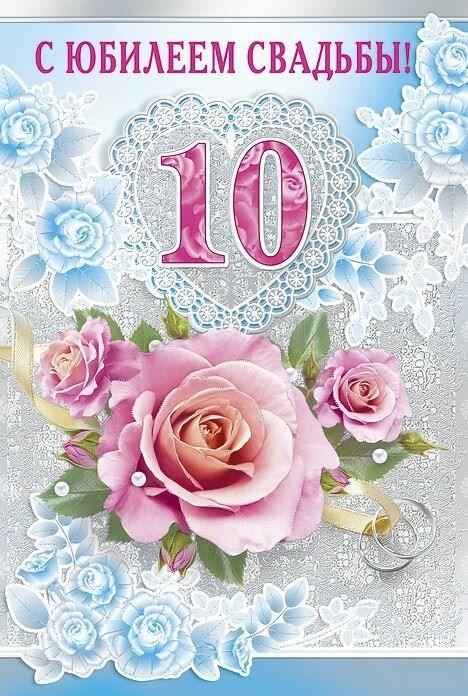 Открытки поздравление с годовщиной свадьбы 10 лет