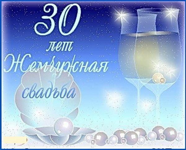 Открытки с поздравлениями 30 лет свадьбы