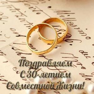 30 лет какая Свадьба - Жемчужная Свадьба