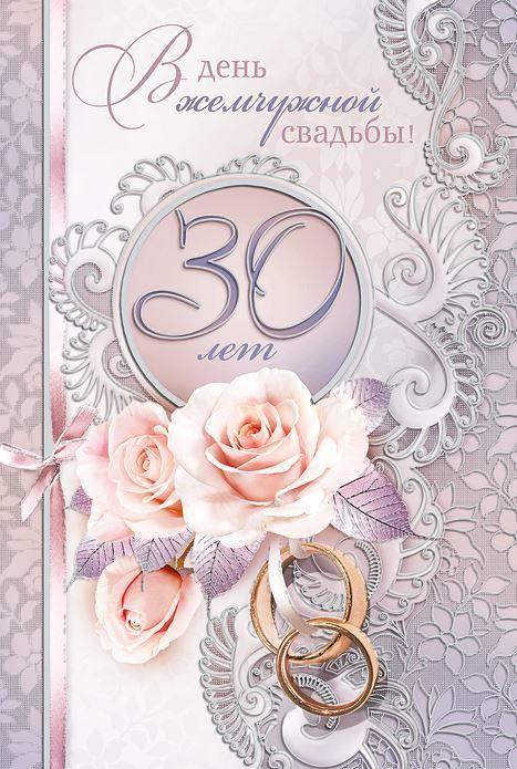Открытка с юбилеем свадьбы - 30 лет