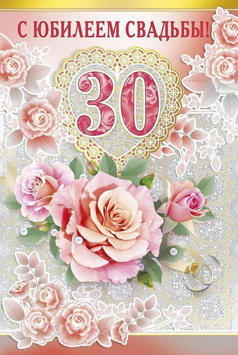 30 лет - жемчужная Свадьба
