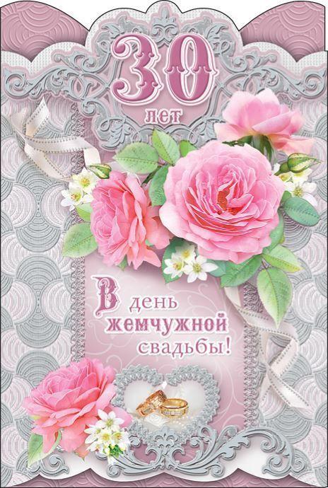 Жемчужная свадьба открытки открытки, скрепок