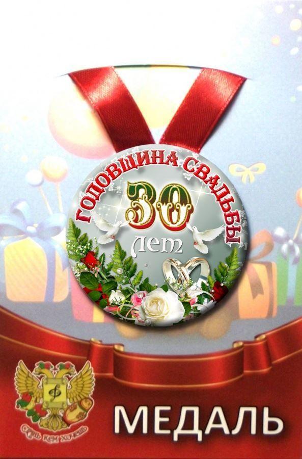 Медаль - 30 лет вместе