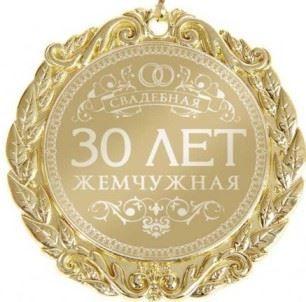 Юбилей - 30 лет!