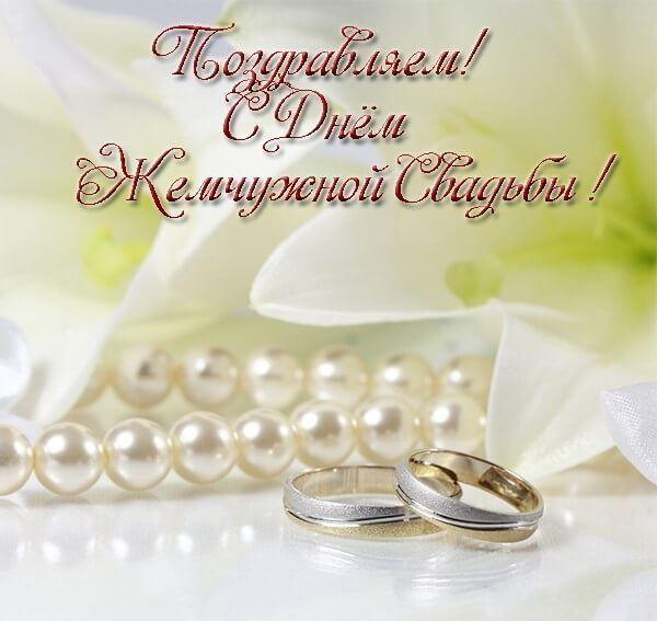pozdravlenie-s-zhemchuzhnoj-svadboj-otkritki foto 10