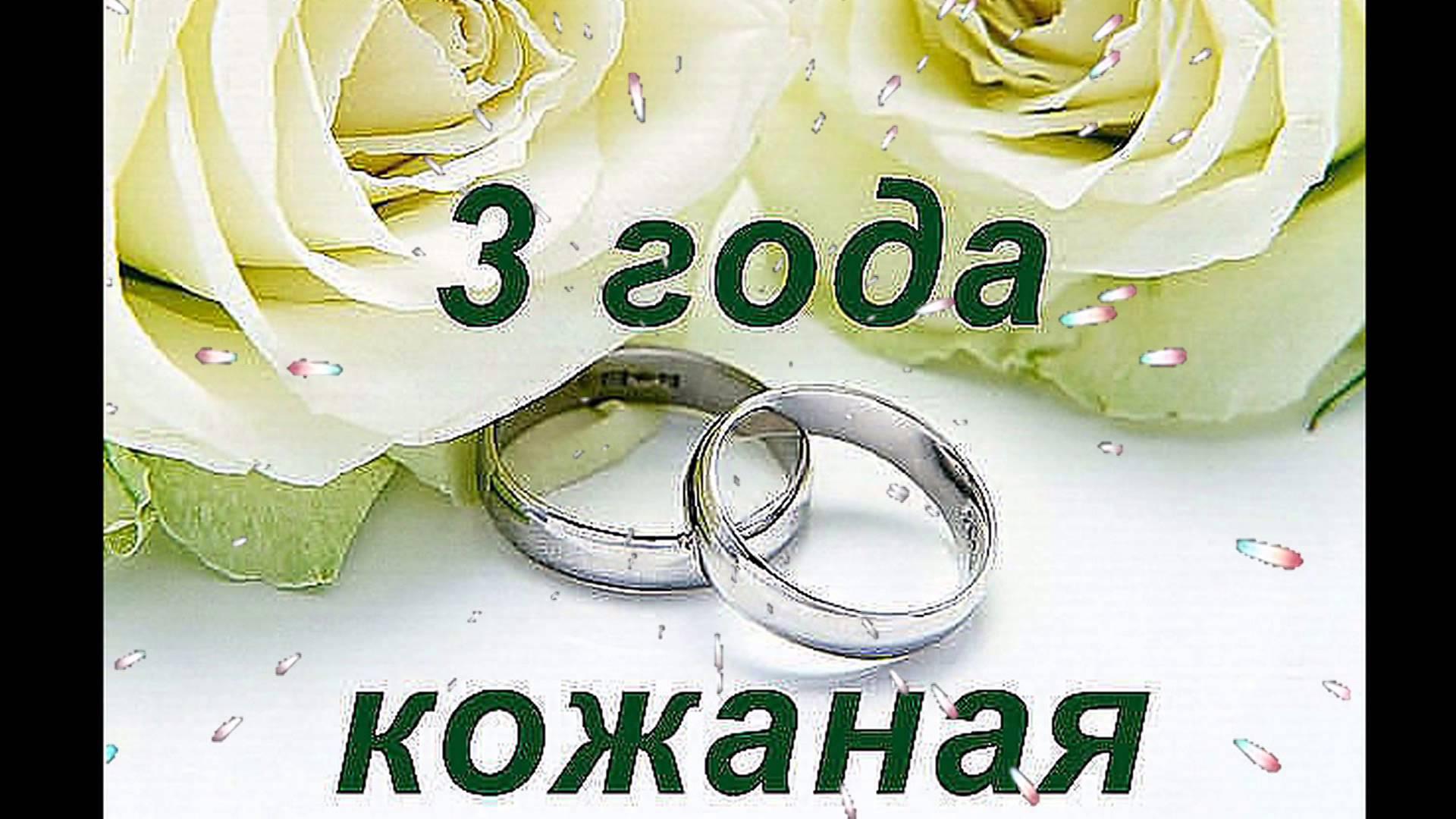 Поздравления с 3 летней свадьбой 16