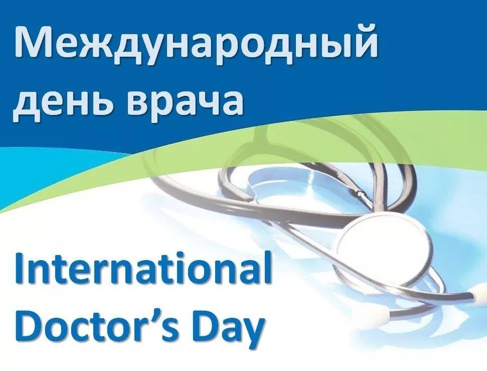 3 октября день врача поздравления картинки открытки бесплатно