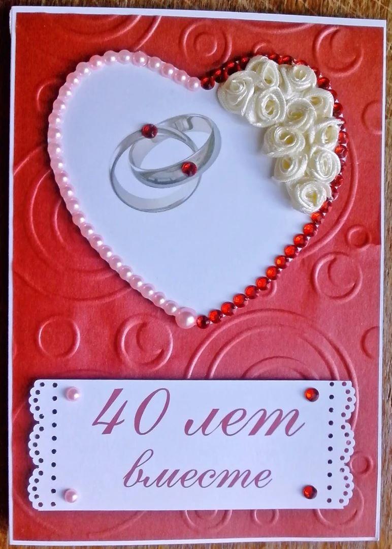 Открытка на 40 свадьбы своими руками