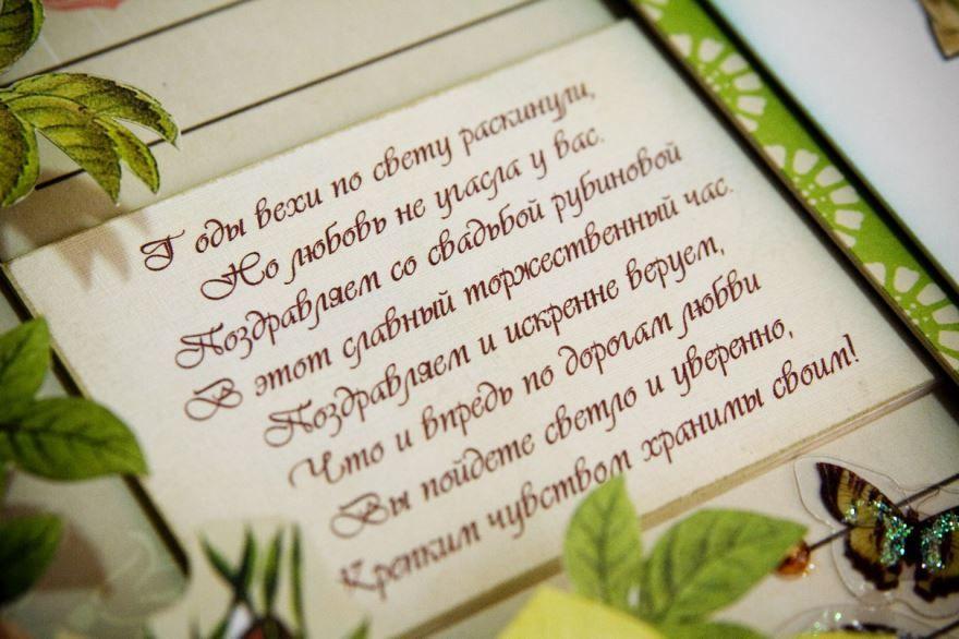 Открытка, поздравлением с юбилеем свадьбы картинки 40 лет
