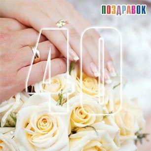 Поздравление на годовщину свадьбы - 40 лет, рубиновая свадьба