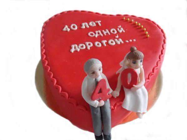 40 лет совместной жизни картинки на торт