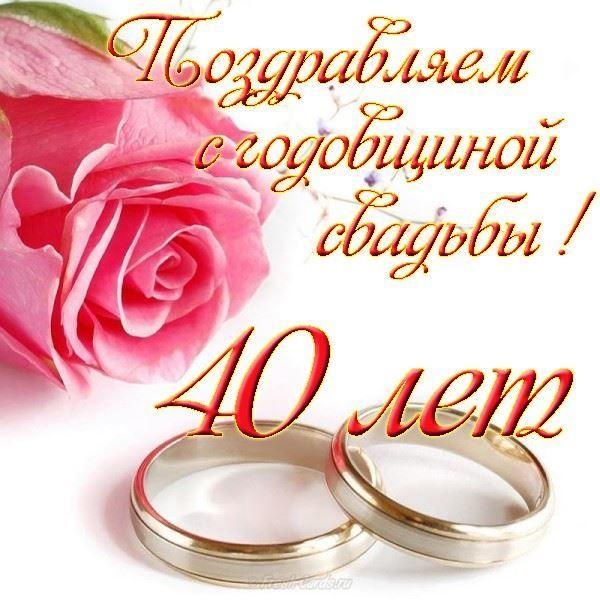 Поздравление на свадьбу, 40 лет вместе