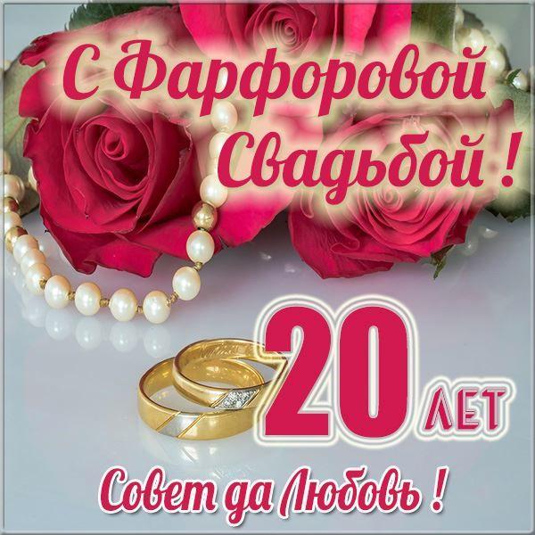 Открытки поздравление фарфоровая свадьба, днем рождения