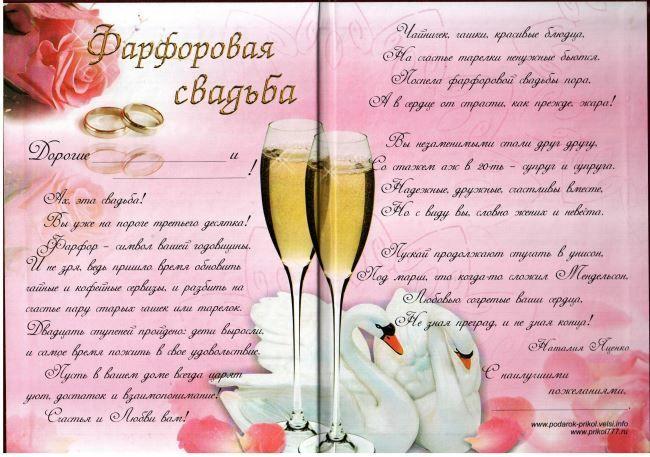 Юбилей свадьбы - фарфоровая свадьба