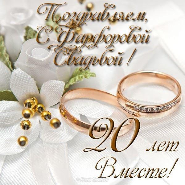 20 лет свадьбы, поздравление