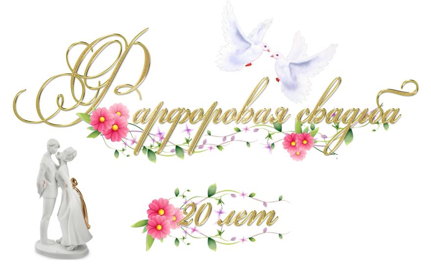 Открытки, открытки поздравляю с годовщиной свадьбы 20 лет