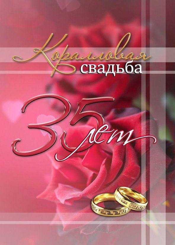Поздравления и открытки на 35 лет свадьба