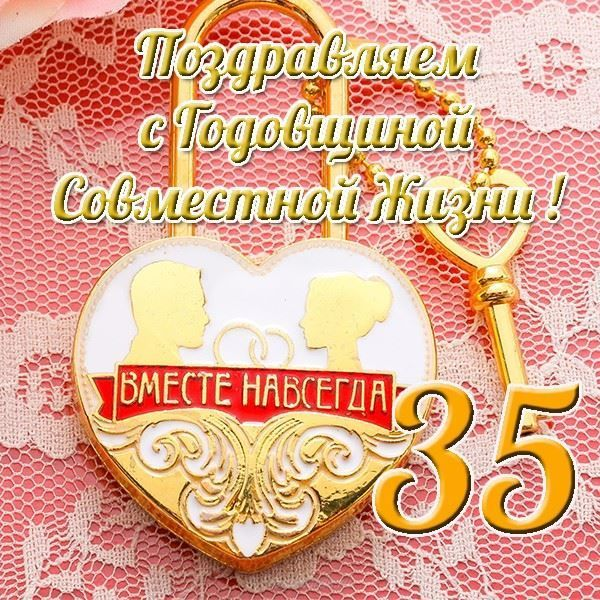 35 лет совместной жизни
