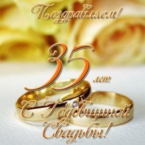 Коралловая свадьба - 35 лет