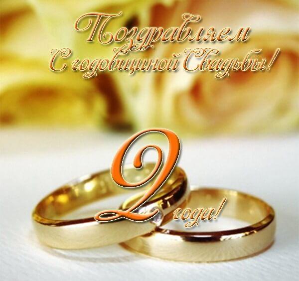 Поздравить с двухлетним юбилеем свадьбы