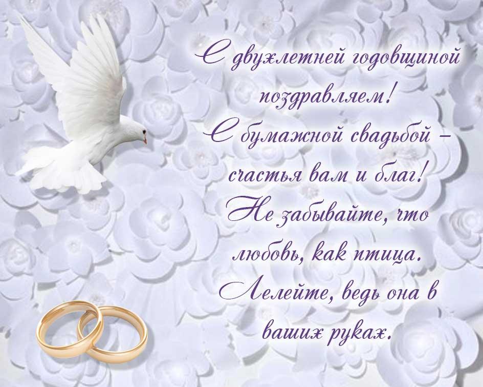 Открытки с днем свадьбы 2 года красивые с пожеланиями
