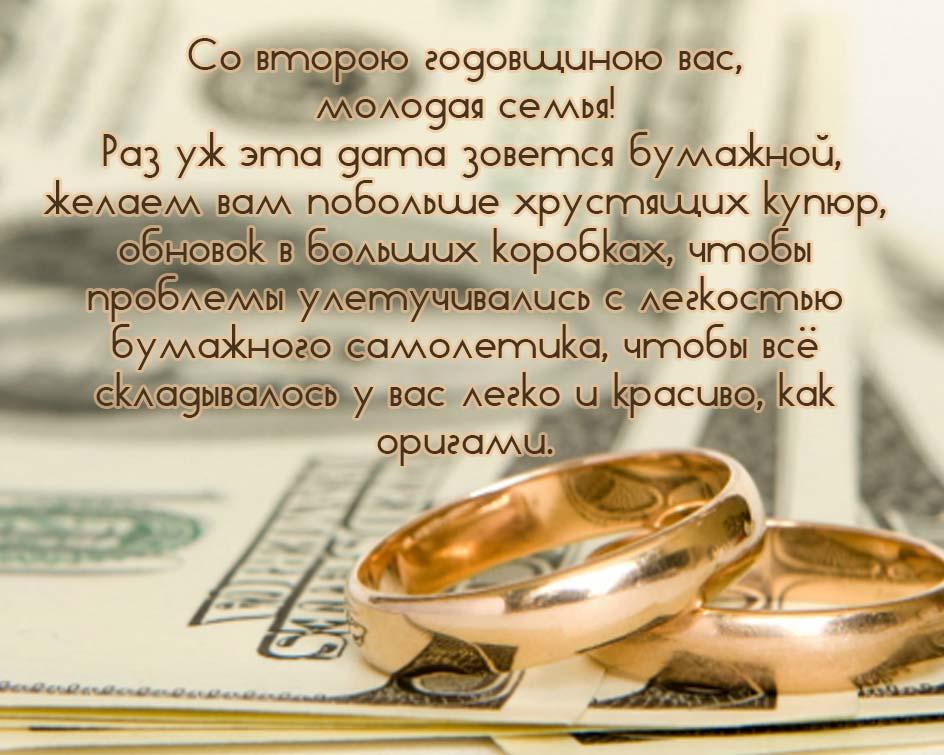 Открытка бумажная свадьба 2 года