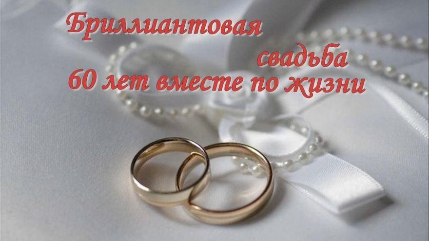 Бриллиантовая Свадьба сколько лет - 60 лет