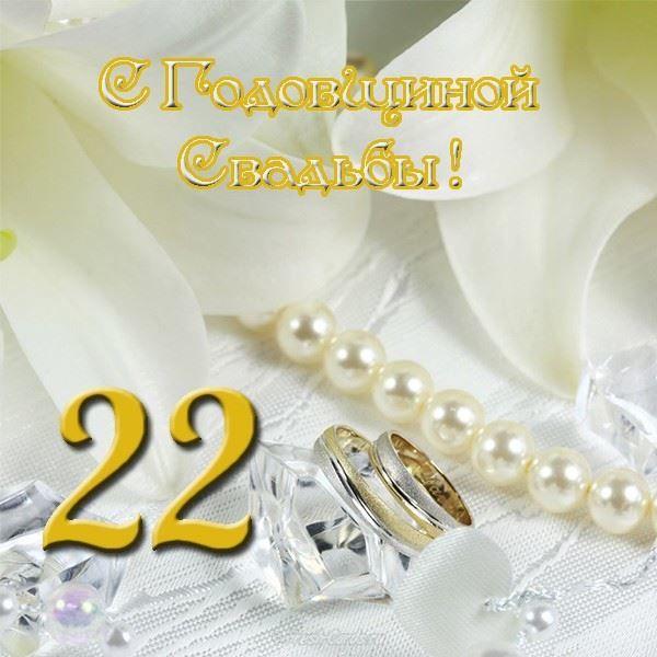 Бронзовая Свадьба сколько лет совместной жизни - 22 года