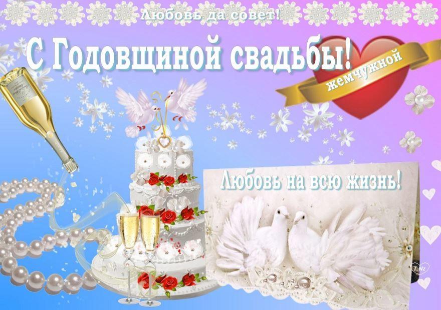 Какая Свадьба 30 лет совместной жизни - Жемчужная Свадьба