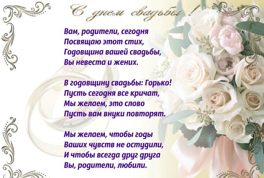 36 лет совместной жизни стихи поздравления