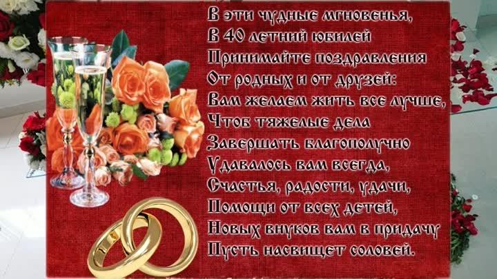 Смс поздравления рубиновой свадьбой