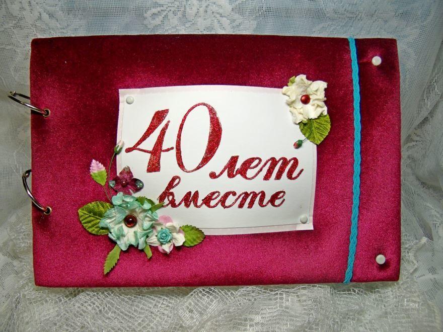 Осень, открытка с 40 летием свадьбы с фото