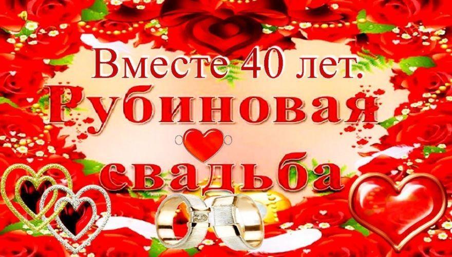 40 лет какая Свадьба - Рубиновая Свадьба открытка