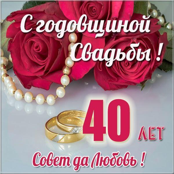 Поздравление к 40 летию к свадьбы