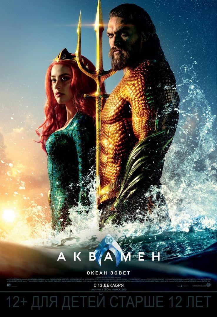 Смотреть постеры фильма аквамен в хорошем качестве