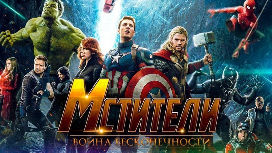 Смотреть фото фильма мстители: война бесконечности (часть 2) 2018 года онлайн