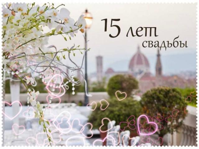 Поздравления с хрустальной свадьбой