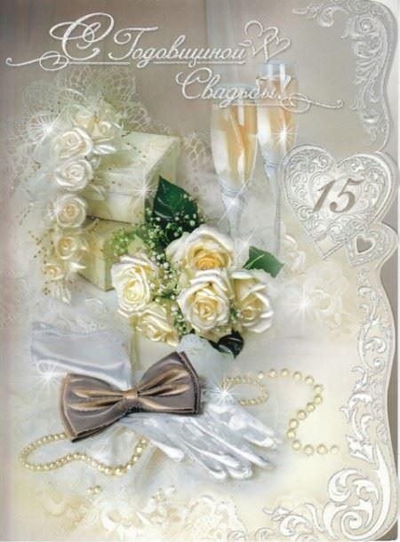 15 лет свадьбы - хрустальная свадьба