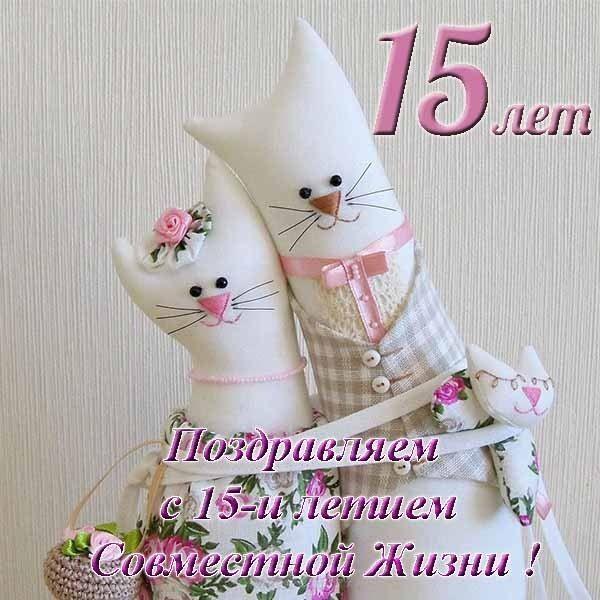 С пятнадцатой годовщиной свадьбы