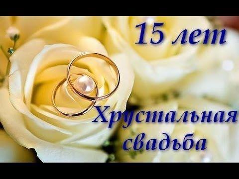 Поздравления со стеклянной свадьбой