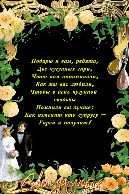 6 лет брака какая Свадьба - Чугунная Свадьба красивая открытка