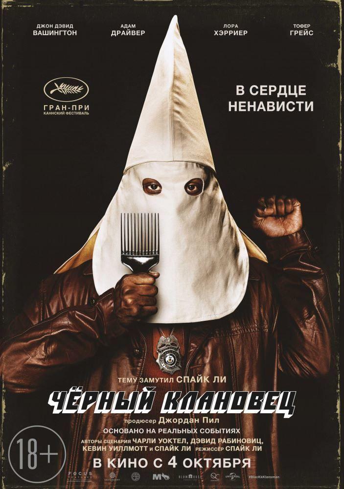 Смотреть постеры фильма черный клановец в хорошем качестве